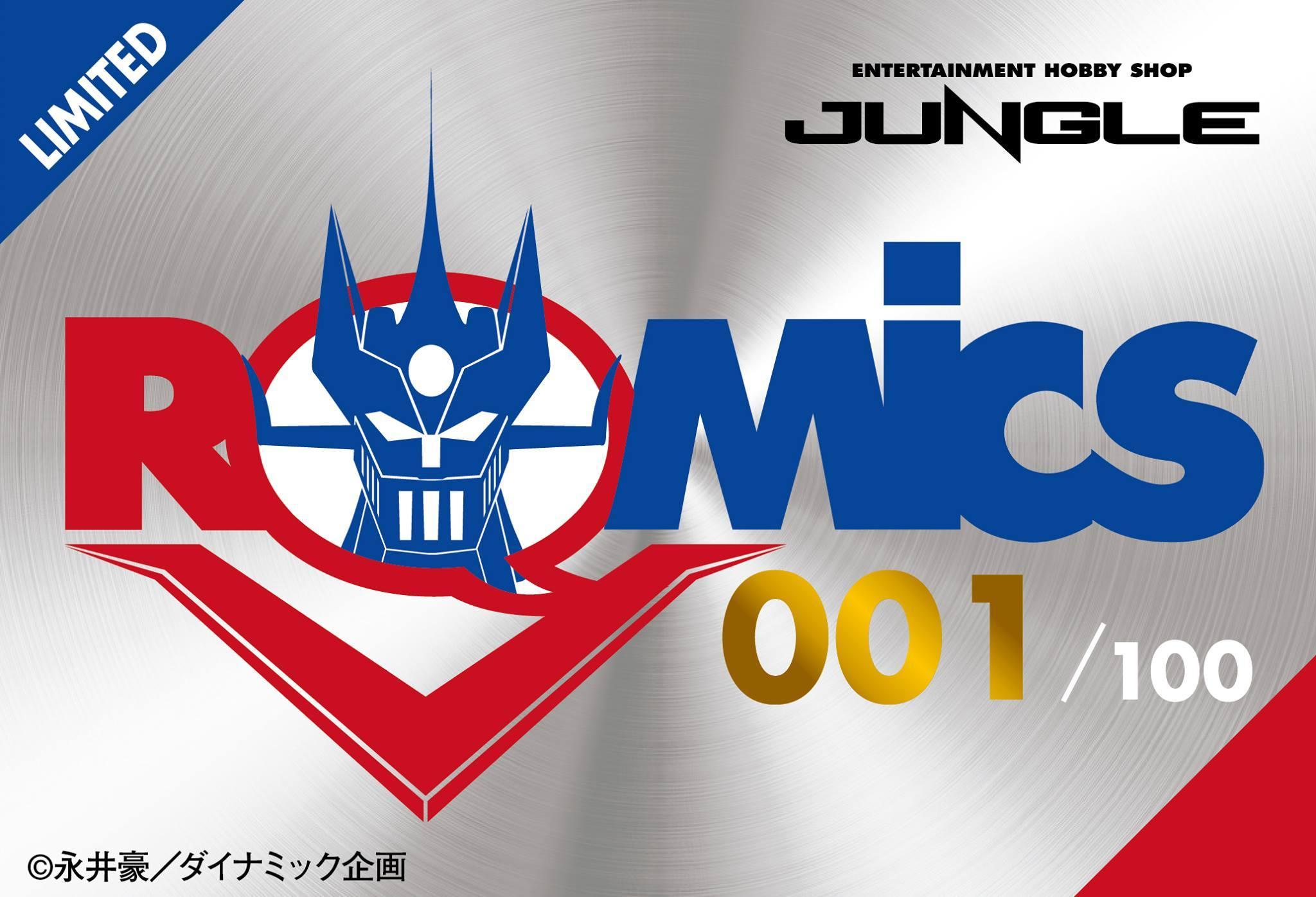 Jungle_Go_Nagai_Romics